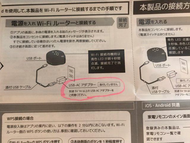 スマート家電コントローラの取扱説明書