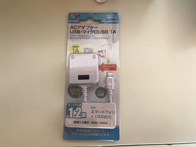 USB-ACアダプター
