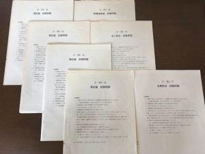 簿記論と同時受験した科目