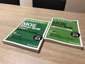 MOS(Excel)テキスト