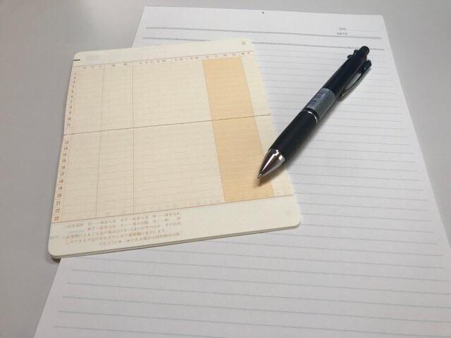 通帳とレポート用紙とペン