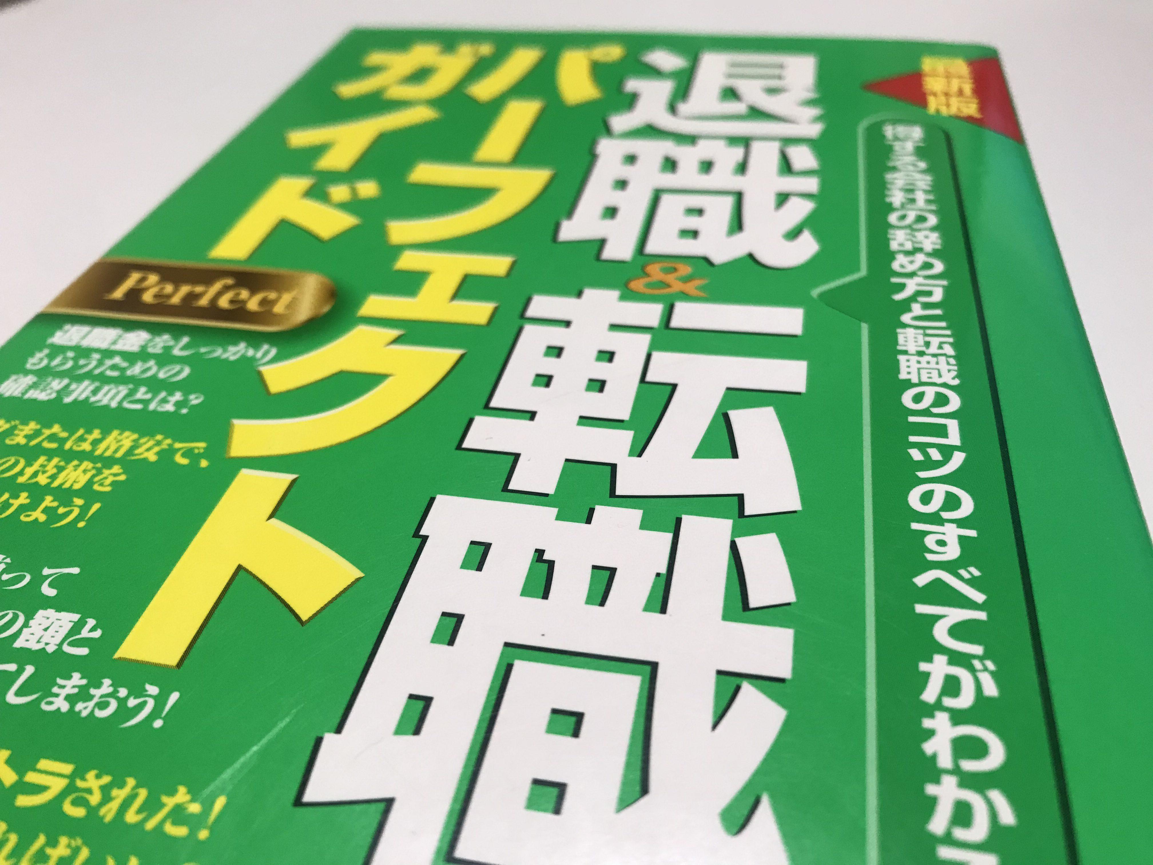 退職マニュアル本