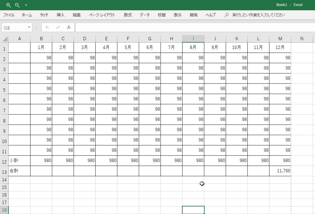 検算対象の表1
