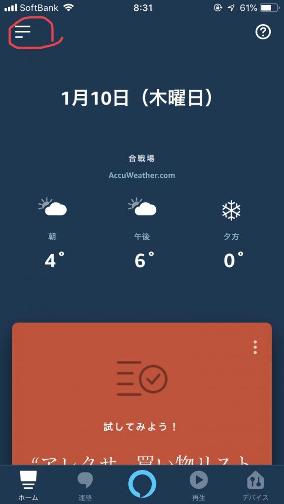 Amazon Alexaホーム画面