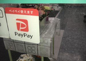 PayPay加盟店の入口