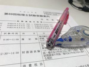 受験案内と蛍光ペンと修正テープ
