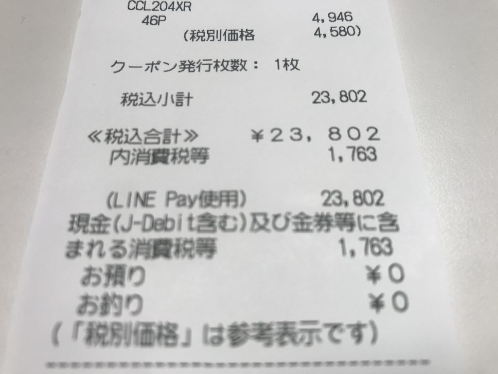 LINE Pay決済レシート