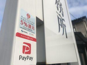 PayPayステッカー等看板に設置