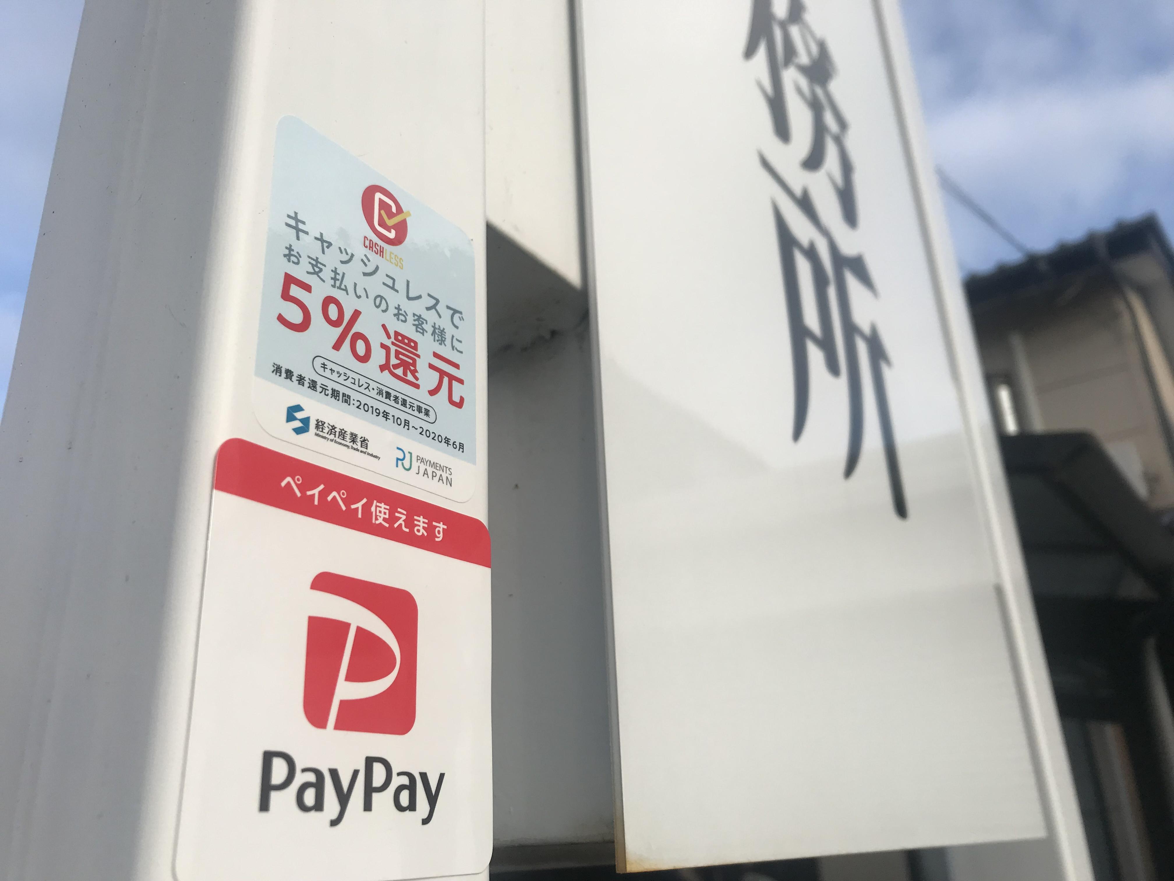 消費 者 還元 事業 paypay