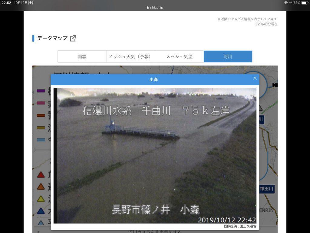 河川カメラ1