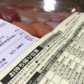 寿司と伝票とレシート