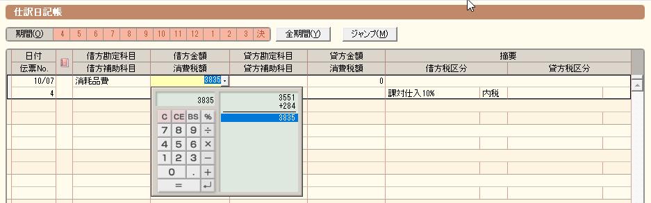 弥生会計内電卓2
